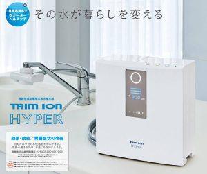 Máy lọc nước Trim ion Hyper có nguồn gốc từ Nhật Bản